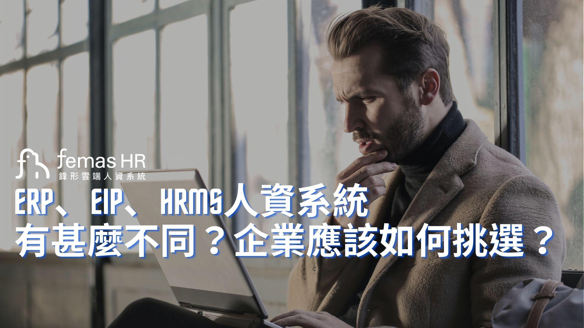 鋒形人資系統 ERP EIP HRMS