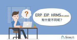 鋒形人資系統 ERP HRD HRM