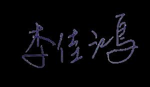 鋒形科技總經理簽名
