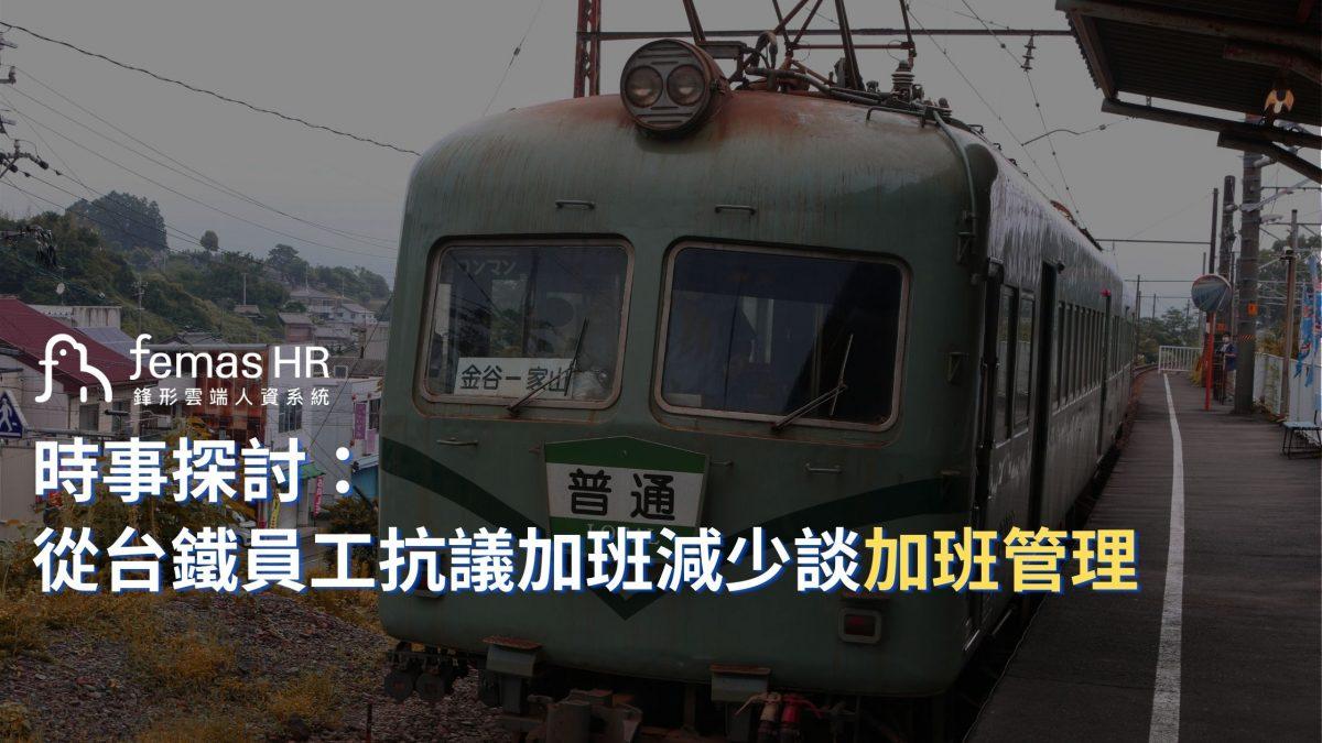 台鐵員工抗議加班談管理